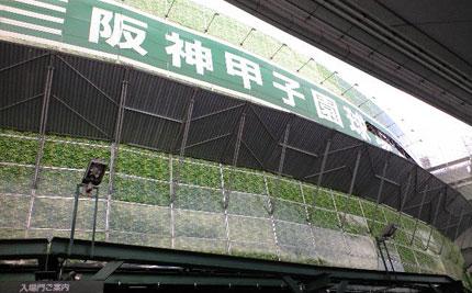 甲子園球場リニューアル工事