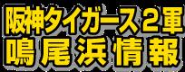 若虎が日夜2軍の公式試合や練習に励む鳴尾浜球場での観戦記や練習見学などの情報サイト